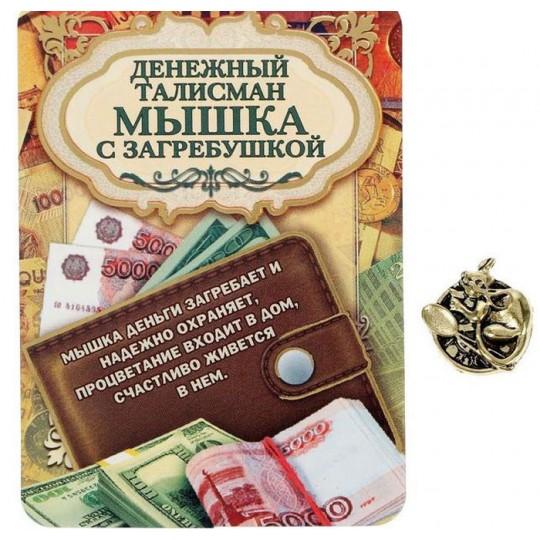 """Денежный талисман """"Мышка с ложкой на монете"""""""