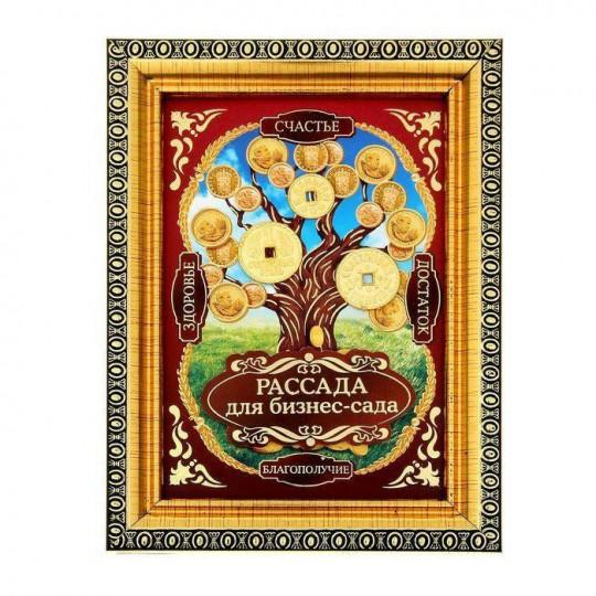 """Картина Денежное дерево """"Рассада для бизнес-сада"""" с монетами"""