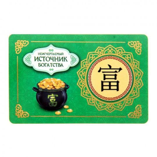 Карточка в кошелек Неисчерпаемый источник богатства