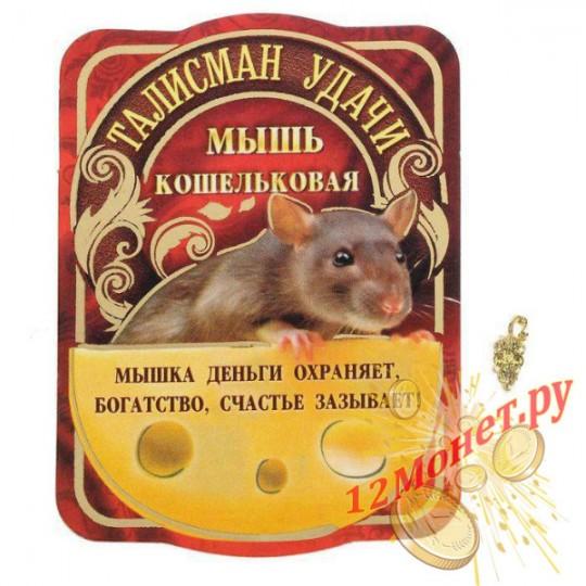 Талисман для денег кошельковая мышь