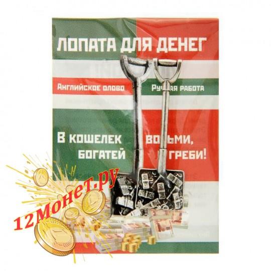 """Талисман """"Лопата для денег"""" в кошелек оловянная"""