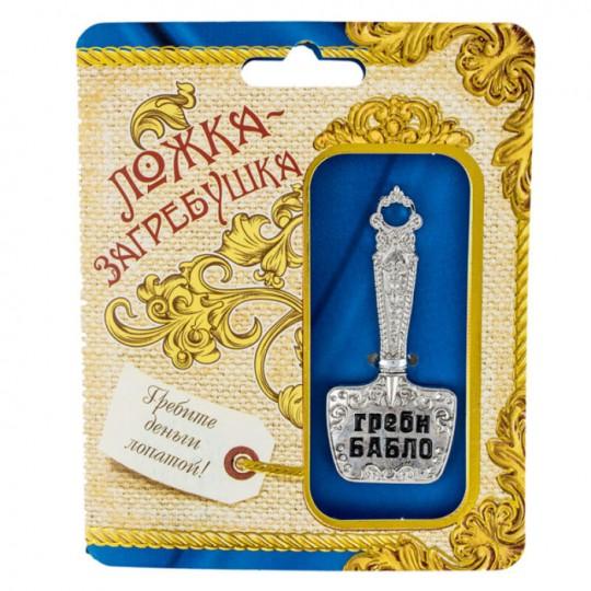 """Ложка-загребушка в кошелек с надписью """"Греби бабло"""""""