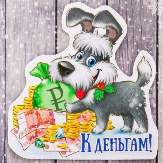 Магнит Собака к деньгам