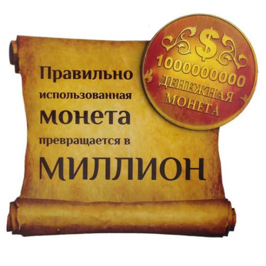 Денежная монета Миллион