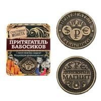 Монета Притягатель бабосиков Три валюты