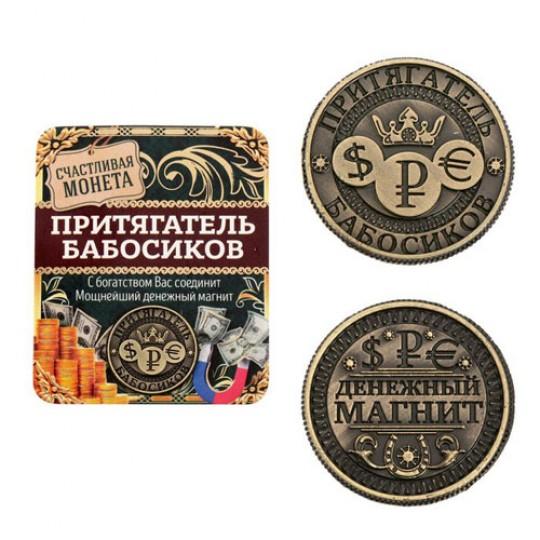 Счастливая монета Притягатель бабосиков Три валюты