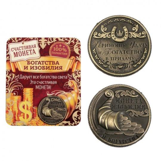 Монета изобилия и достатка в виде рога