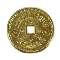 Монета исполнения желаний
