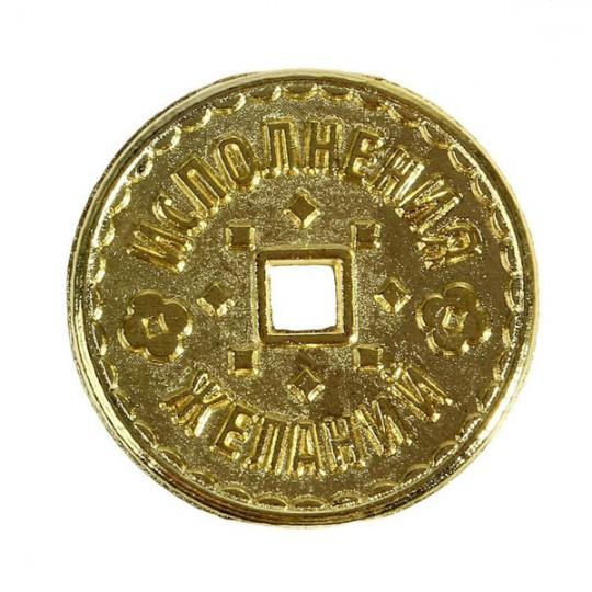 Монета исполнения желаний с квадратным центром