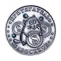"""Монета """"Притягатель бабосиков"""" в кошелек"""
