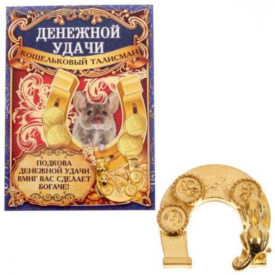 Кошельковый оберег Подкова с мышью и монетами