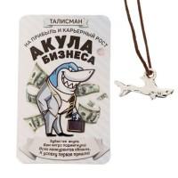 Талисман Акула бизнеса с ритуалом