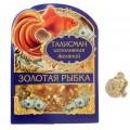 """Талисман для кошелька """"Золотая рыбка"""""""
