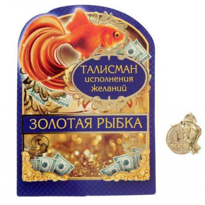 Золотая рыбка в кошелек