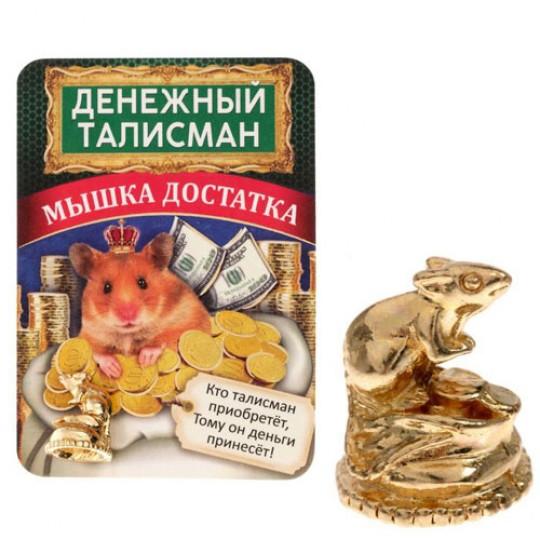 Денежный талисман Мышка достатка