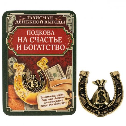Талисман Мешок денег на подкове
