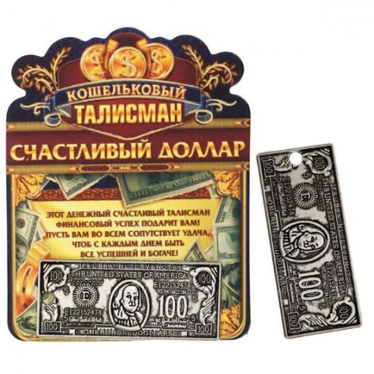 Кошельковый талисман Счастливый доллар