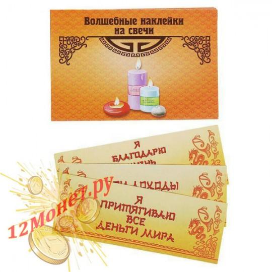 Набор волшебных наклеек на свечи для ритуалов на деньги