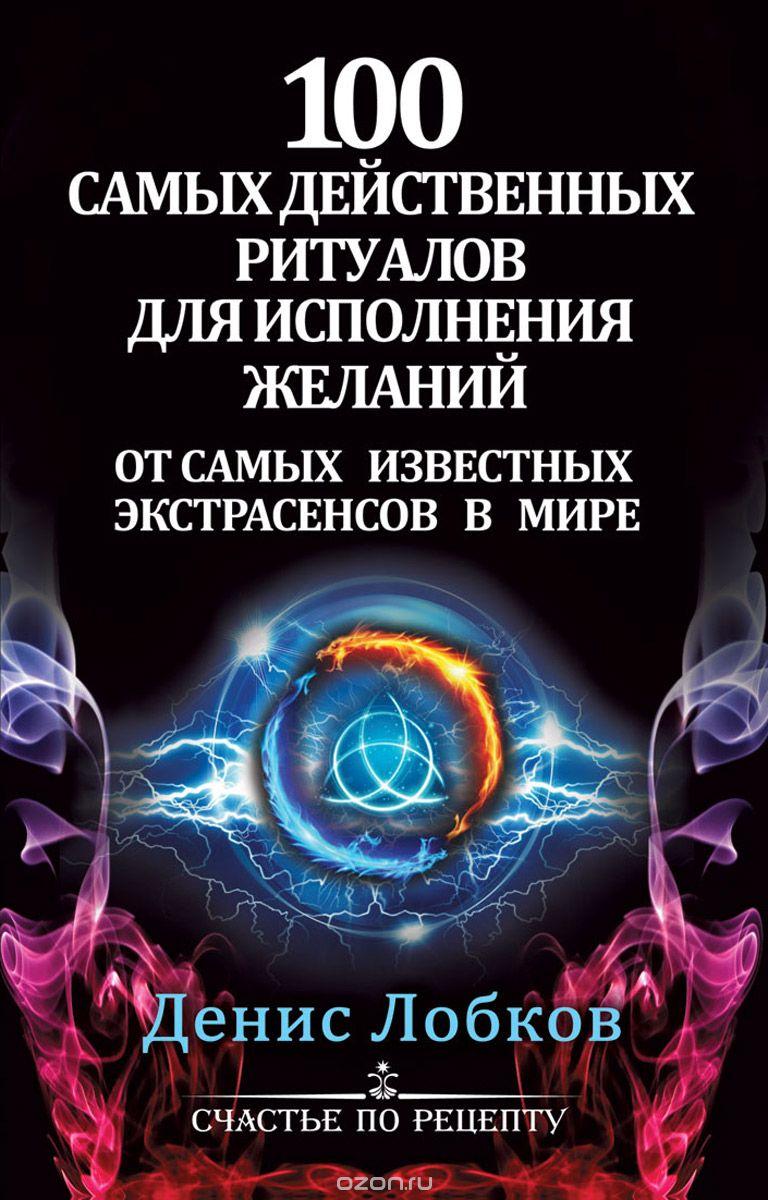 100-samyx-dejstvennyx-ritualov-dlya-ispolneniya-zhelanij-ot-samyx-izvestnyx-ekstrasensov