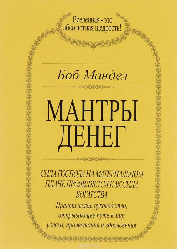 mantry-deneg-bob-mandel