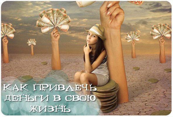 kak-privlech-dengi-v-svoyu-zhizn-bystro