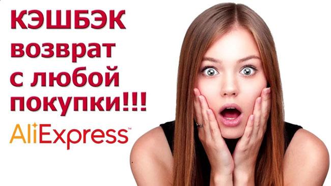 kak-poluchit-keshbek-v-magazine-aliekspress-1