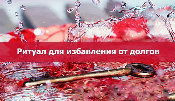 ritualy-ot-dolgov-v-polnolunie-2