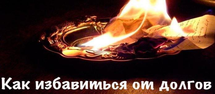 ritualy-ot-dolgov-v-polnolunie-3